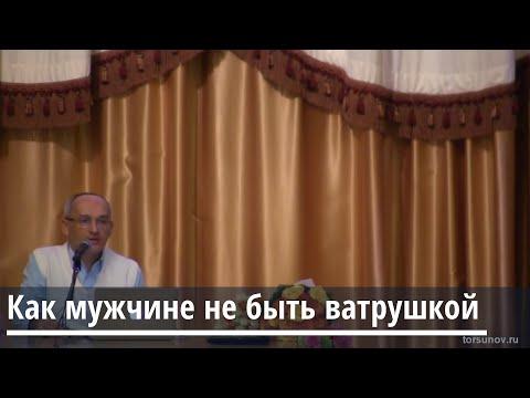 Торсунов О.Г.  Как мужчине не быть ватрушкой