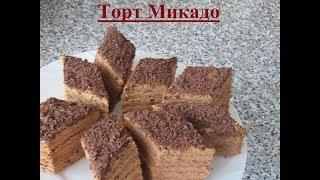 Торт микадо - настоящий армянский рецепт.