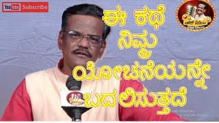 LATEST SPEECH OF SRI GANGAVATHI PRANESH || ಆಧ್ಯಾತ್ಮದ ಚಿಂತನೆಯ ಭಾಷಣ