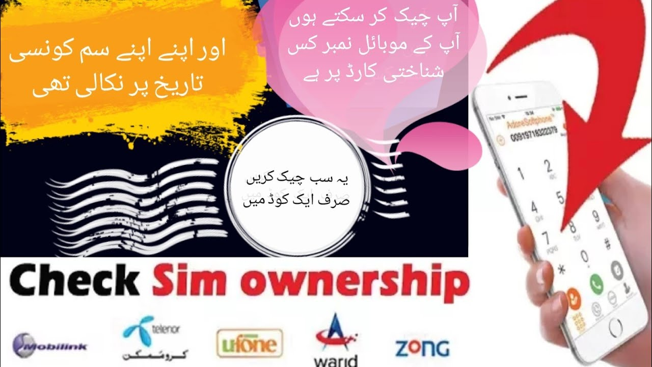 how to check your sim registration ownership of any