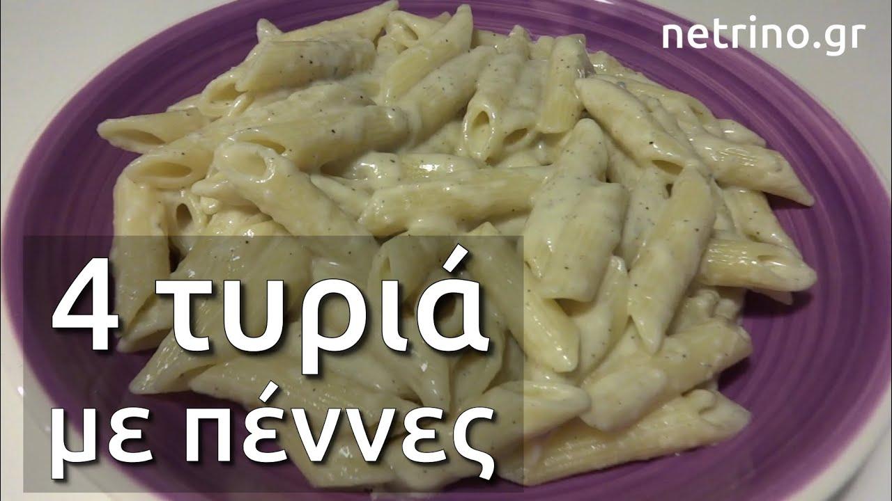 Άσπρη σάλτσα 4 τυριά (η συνταγή με πέννες) - YouTube fd605cd0a85