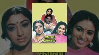 Thalidhaanam (1987) Tamil Movie
