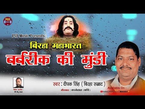 बिरहा महाभारत   Barbarik Ki Mundi   सुपरहिट भोजपुरी बिरहा   Singer- Deepak Singh