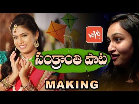 Maa Pallekochindi Sankranthi Song Making Video | Sankranthi Song 2018 | YOYO TV Channel