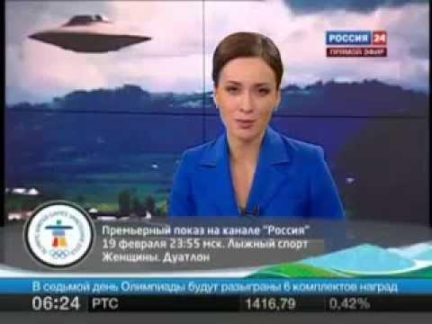 НЛО существует! Новости