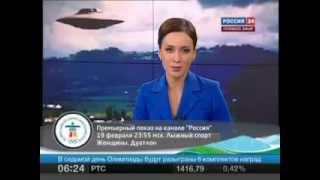 НЛО существует! Новости(Смотрите НЛО существует!!!!!!!!, 2013-01-30T08:57:10.000Z)
