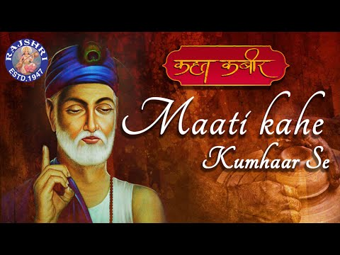 Maati Kahe Kumhar Se With Lyrics & Meaning - Kabir Song | Kahat Kabir | Popular Kabir Bhajan