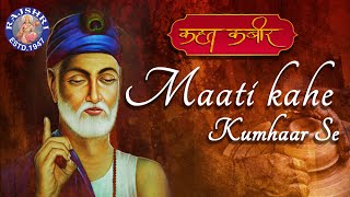 Maati Kahe Kumhar Se With Lyrics & Meaning - Kabir Song   Kahat Kabir   Popular Kabir Bhajan