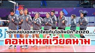 ความคิดเห็นชาวเวียดนามเกี่ยวกับวอลเลย์บอลหญิงทีมชาติไทยกับความฝันโอลิมปิก 2020