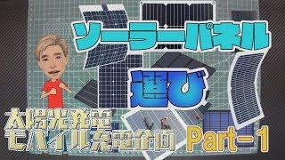 太陽光発電とバッテリー充電 Part1 パネル選び編