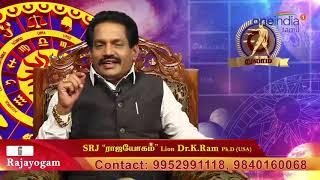 18 12 2018 இன்றைய ராசி பலன் | Astrology | Rasipalan Tamil | Oneindia Tamil