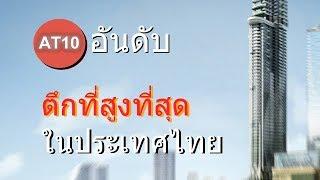 10 อันดับ ตึกที่สูงที่สุดในประเทศไทย