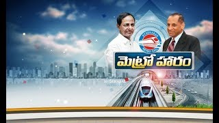 Ameerpet to LB Nagar Metro Line | To Open Today by Governor Narasimhan