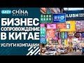 Бизнес сопровождение в Китае. Услуга компании Easy China Business