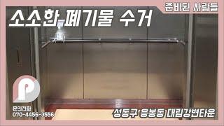 성동구 응봉동 대림강변타운 엘리베이터 보양 탈거 폐기물…