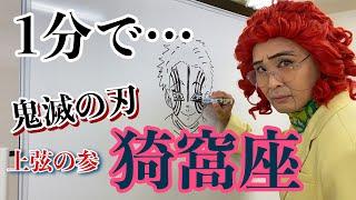 アイデンティティ田島による野沢雅子さんの「猗窩座 (あかざ)」1分速描き