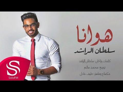 اغنية سلطان الراشد هوانا 2016 كاملة MP3 + HD / Hawana - Sultan AlRashed
