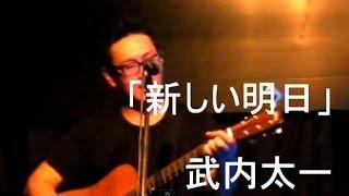 「新しい明日 / 武内太一」 2013.07.27.