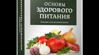 Основы здорового питания!