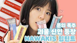 [립] 나와키스(NAWAKIS) 립틴트 사용법 및 제품…