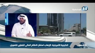 د.العيار: تقرير الخارجية الأمريكية مهم ويؤكد تورط قطر في تمويل الإرهاب ومثبت بالأرقام والإحصائيات