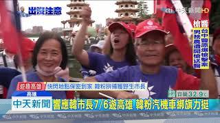 20190706中天新聞 高雄各處湧「紅潮」 上百韓粉穿國旗裝喊口號