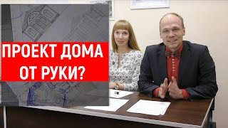 Как спроектировать свой дом! Проектирование домов в Краснодаре | Алексей Норкин Переезд в Краснодар(Посещайте наш сайт: https://goo.gl/URMSW0 ------------------------------------------------------------- Ссылки на соц. сети: VK: https://vk.com/stroitelstvo_doma_v_kr..., 2017-02-02T14:23:56.000Z)