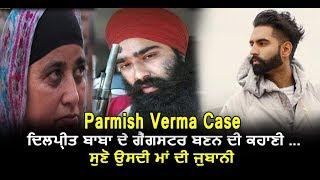 Parmish Verma Case : Dilpreet Baba's Mother tells how his son became Gangster | Dainik Savera