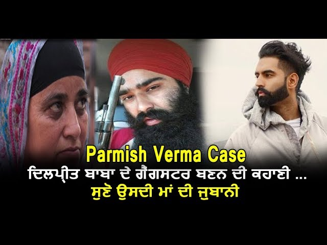 Parmish Verma Case : Dilpreet Baba's Mother tells how his son became Gangster | Dainik Savera