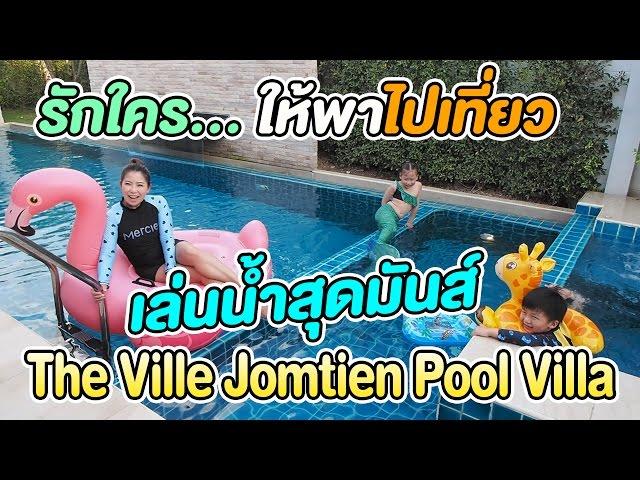 รักใครให้พาไปเที่ยว [53] : เล่นน้ำสุดมันส์ที่ The Ville Jomtien Pool Villa