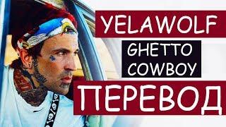 YELAWOLF - GHETTO COWBOY РУССКИЙ ПЕРЕВОД 2019