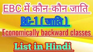 EBC में कौन-कौन से जाति आते हैं। EBC/BC-1 Castes। economically backward classes अत्यंत पिछड़ा वर्ग