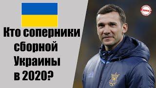 Футбол С кем сыграет сборная Украины в 2020 году 11 соперников