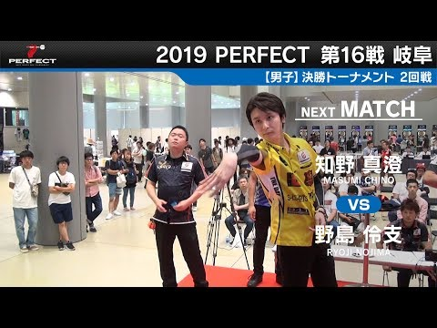 知野真澄 VS 野島伶支【男子2回戦】2019 PERFECTツアー 第16戦 岐阜