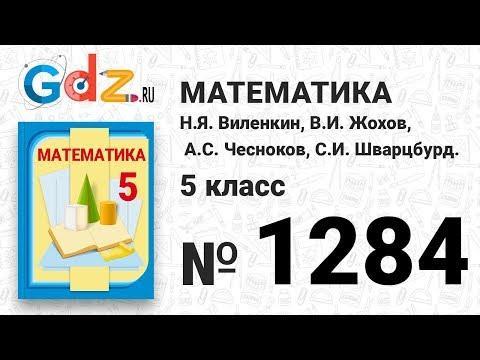 № 1284- Математика 5 класс Виленкин
