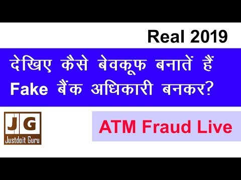 Fake Bank Executive Call, Fake Call From ATM Card Department What To Do | Hindi