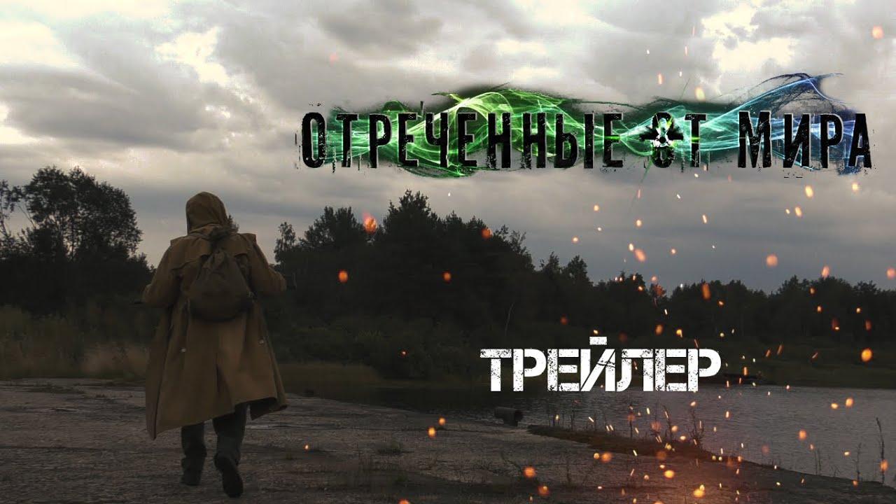 """""""Отреченные от мира"""" трейлер №1;  Фильм по вселенной """"Сталкера"""""""