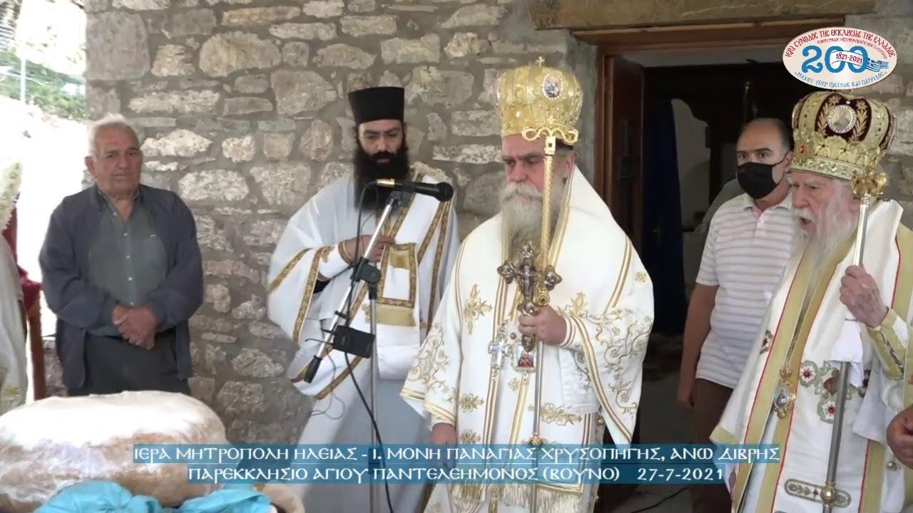 Ιερά Μητρόπολη Ηλείας - Ι. Μονή Παναγίας Χρυσοπηγής, Άνω Δίβρης Παρεκκλήσιο Αγίου Παντελεήμονος (βουνό)  27-7-2021