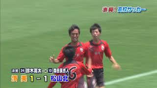 10/9 激闘!高校サッカー「済美高校」