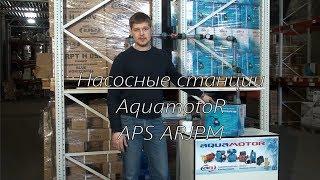 Обзор насосной станции AquamotoR APS ARJPM 400