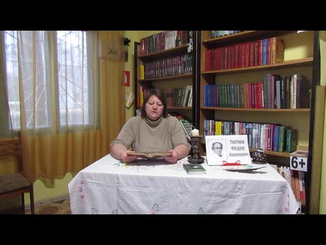 Изображение предпросмотра прочтения – ЕленаЗапевалова читает произведение «На севере мрачном, на дикой скале» Ф.И.Тютчева