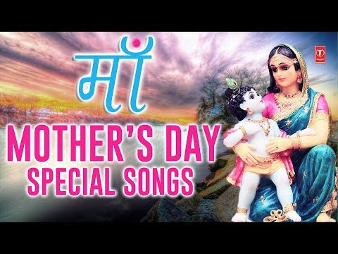 Mother's Day Special Songs I माँ Maa I A Special Collection Of Mothers Day Songs I मातृ दिवस 2019