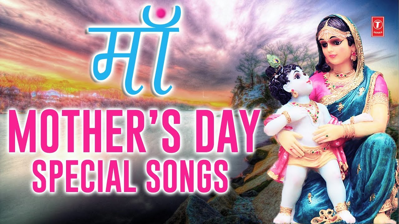 Mother's Day Special Songs I माँ Maa I A Special collection of Mothers Day Songs I मातृ दिवस 20