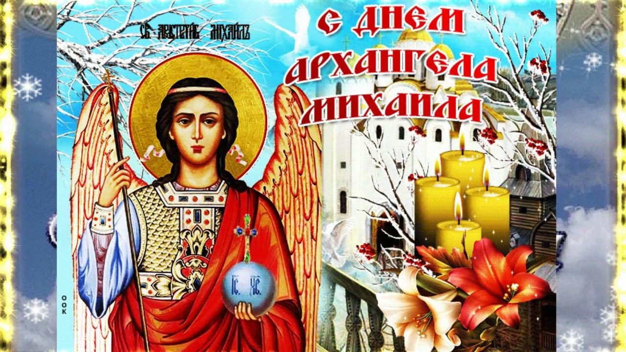 картинки поздравления с праздником святого михаила сети появилась