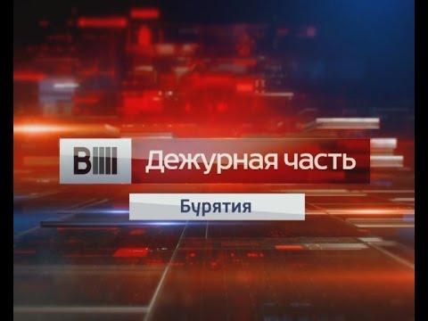 Вести-Бурятия. Дежурная часть. Эфир от 21.01.2017