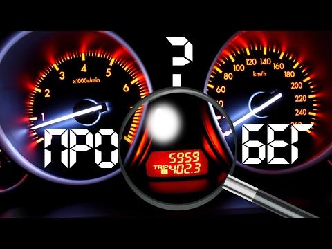 Как узнать смотан ли пробег на автомобиле