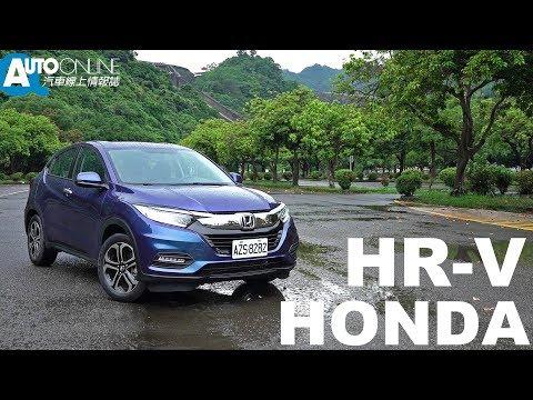 HONDA HR-V 小改更有型,車內更安靜!【Auto Online 汽車線上 試駕影片】