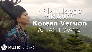"Yohan Hwang - 너에게 Noege ""IKAW"" Korean Version"