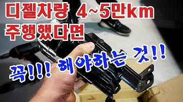 모하비 연료필터 교체 diy 겨울철 디젤차량 관리 인젝터 고장 예방