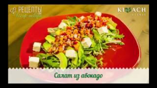 Правильное питание: салат из авокадо